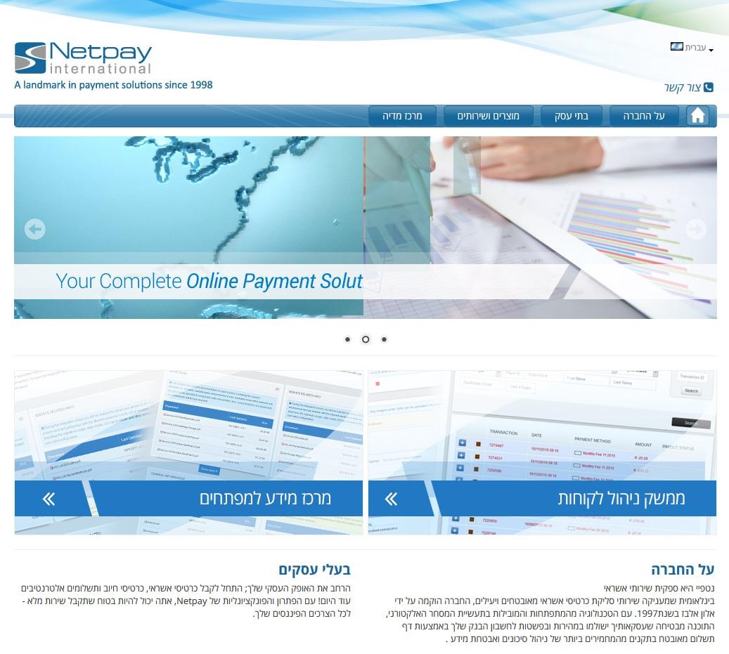 בית תכנה מצוין | NETPAY