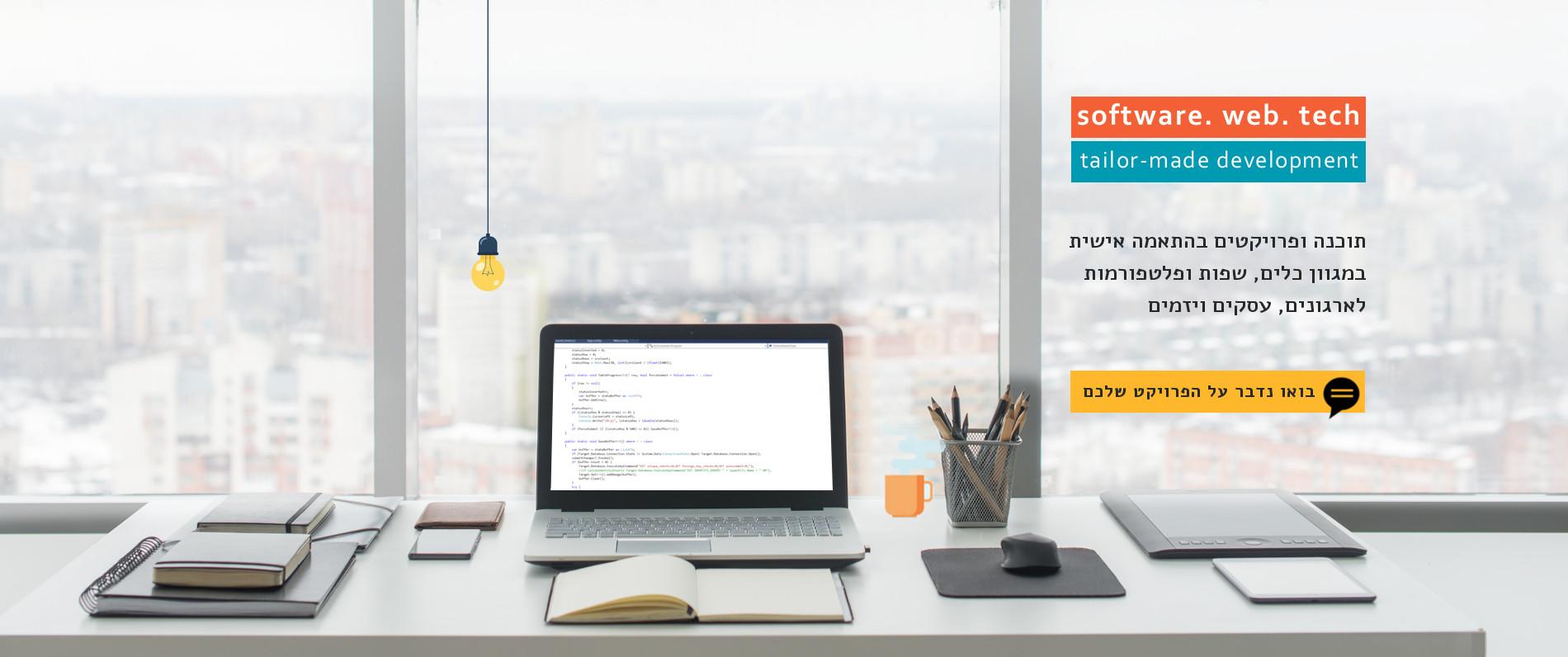 תוכנה ופרויקטים בהתאמה אישית במגוון שפות ופלטפורמות לארגונים, עסקים ויזמים